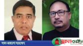 কমলগঞ্জ উপজেলা আ'লীগের সভাপতি মিলন, সম্পাদক আজাদ