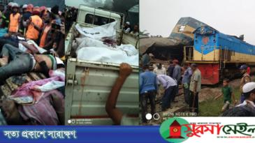 ভয়াবহ ট্রেন দুর্ঘটনা: নিহত ১৬ জনের মধ্যে হবিগঞ্জের ৫ জন