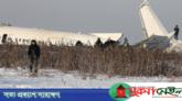 কাজাখস্তানে ১শ' আরোহী নিয়ে বিমান বিধ্বস্ত; নিহত অন্তত ১৫
