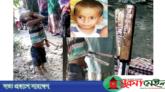 আলোচিত তুহিন হত্যা: বাবা-চাচা ও ভাইসহ ৫ জনের বিরুদ্ধে অভিযোগপত্র