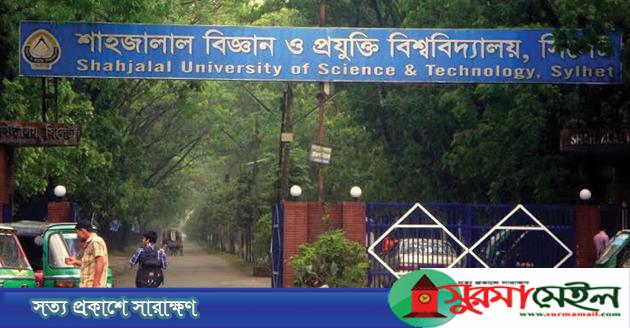 ৩১তম বর্ষে পদার্পণ করলো শাহজালাল বিশ্ববিদ্যালয়