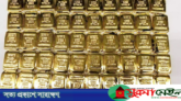 শাহজালাল থেকে ১১ কোটি টাকা মূল্যের স্বর্ণের বার উদ্ধার