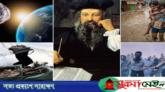 নতুন বছর নিয়ে নস্ট্রাডামাসের যত ভয়ংকর ভবিষ্যদ্বাণী