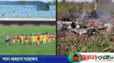 ব্রাজিলে বিমান দুর্ঘটনায় চার ফুটবলার নিহত