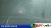 সর্বনিম্ন তাপমাত্রা শ্রীমঙ্গলে, চলছে মাঝারি শৈত্যপ্রবাহ