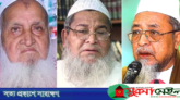 হেফাজতের ৩ সদস্য বিশিষ্ট আহ্বায়ক কমিটি ঘোষণা