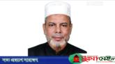 হবিগঞ্জের এমপি মিলাদ গাজী করোনা আক্রান্ত