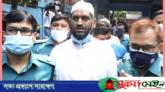 মামুনুল হককে সহায়তা করেছে বিএনপি-পাকিস্তান: দাবি ভারতীয় পত্রিকার