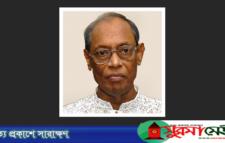 প্রধানমন্ত্রীর স্বামী ড. ওয়াজেদ মিয়ার মৃত্যুবার্ষিকী আজ