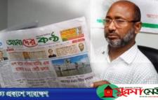 'আমাদের কন্ঠ'র নির্বাহী সম্পাদক অসুস্থ, দোয়া কামনা