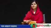 'মানুষ কেন বিয়ে করে, বুঝি না' মালালার মন্তব্যে উত্তাল পাকিস্তান