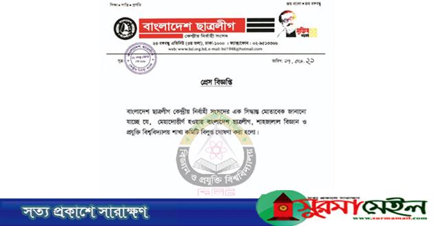 শাবিপ্রবি ছাত্রলীগের কমিটি বিলুপ্ত