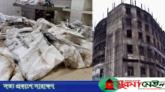 রূপগঞ্জ ট্র্যাজেডি: ২৬ দিন পর লাশ পেলেন স্বজনরা