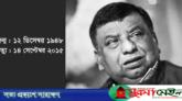 সৈয়দ মহসিন আলীর মৃত্যুবার্ষিকী আজ