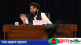 মোল্লা আখুন্দকে প্রধান করে আফগানিস্তানে সরকার ঘোষণা